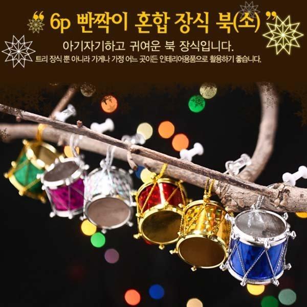 D057/크리스마스트리장식/빤짝이혼합장식북6p 상품이미지