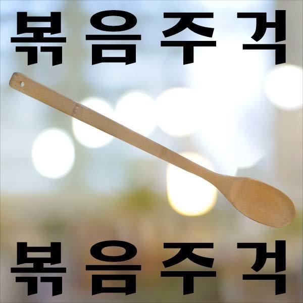 E013/볶음주걱/나무주걱/긴주걱/롱주걱/업소용주걱 상품이미지