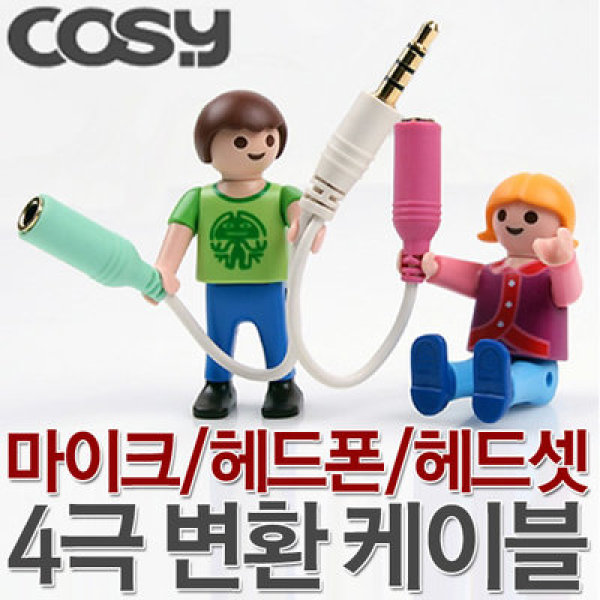 COSY 코시 AT1068 마이크/오디오 4극 변환케이블/헤드셋연결/헤드셋(마이크+이어폰)스마트폰 연결 상품이미지