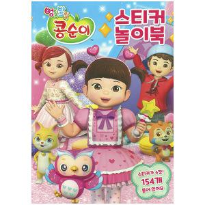 색칠공부/놀이/스티커북/판퍼즐/유아/뽀로로/프리파라