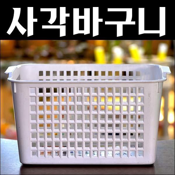 E024/바구니/메쉬바구니/수납바구니/플라스틱바구니 상품이미지