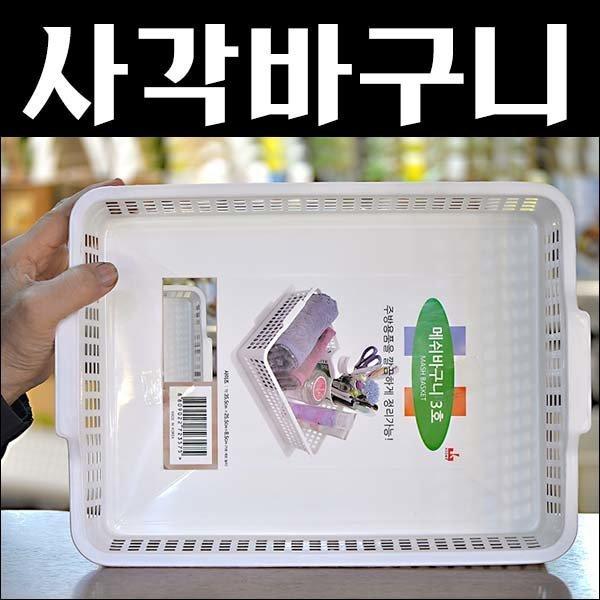 E025/바구니/메쉬바구니/수납바구니/플라스틱바구니 상품이미지
