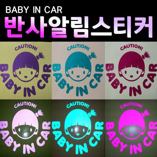BABYINCAR(아기가 타고 있어요)차량데코반사스티커/여 상품이미지