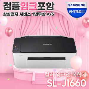 [삼성전자](JU) SL-J1660 잉크젯 삼성복합기 프린터 / 잉크포함