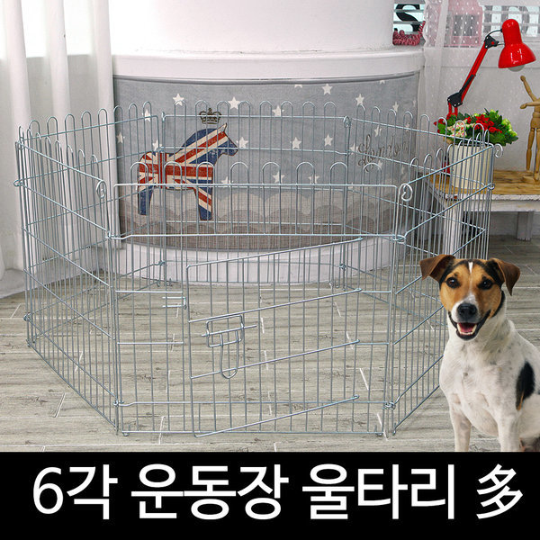 무료배송/크롬울타리/대형울타리/강아지울타리/운동장 상품이미지