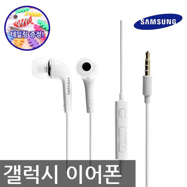 삼성 갤럭시 호환용 YL 이어폰 + 줄감개 상품이미지