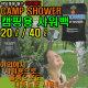 캠핑용 샤워백/20~40리터/휴대용 샤워기/물통/용품 상품이미지
