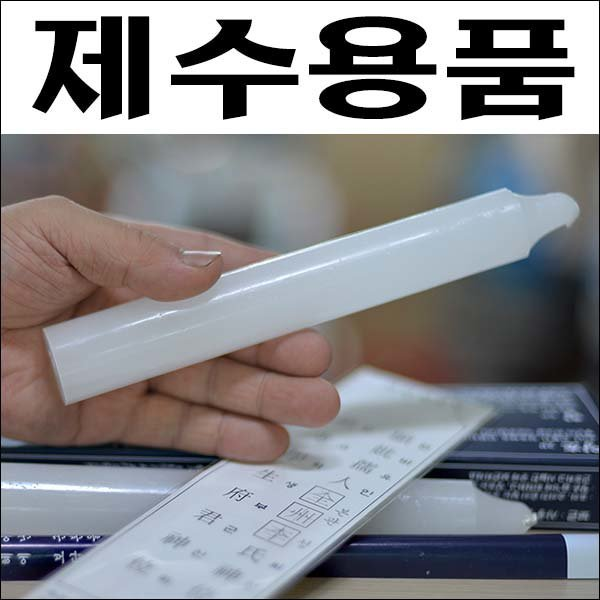 B116/제수용세트/제사용품/양초/제사향/지방/제방 상품이미지
