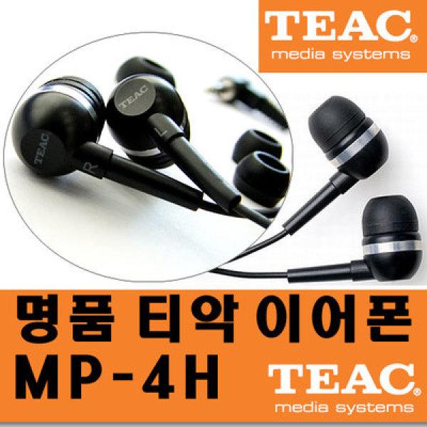 티악 이어폰 MP-4H/ 명품 TEAC 이어폰. 고무3종 상품이미지