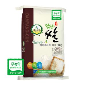 농협 담양대숲 무농약쌀 10kg 유기농 현미찹쌀 신동진