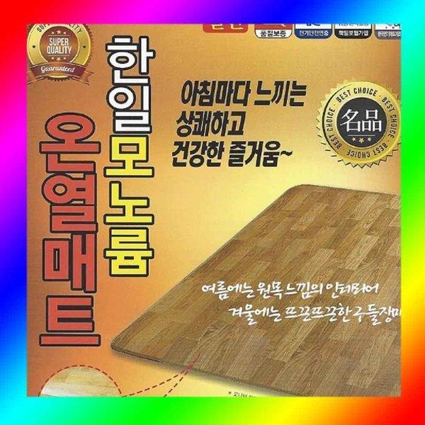 한일 모노륨온열매트 /1인용/2인용/거실용/특대용/ 상품이미지