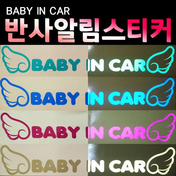 베이비인카/baby-날개/어린이/반사알림스티커/차량용 상품이미지