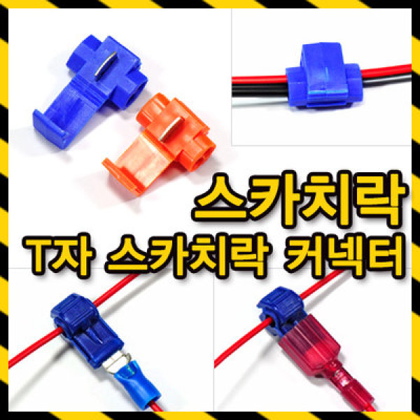 스카치락/T자형스카치락/터미널/터미널배선타입 상품이미지