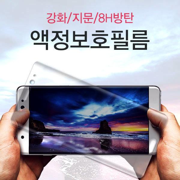 지문/방탄/액정보호필름 갤럭시S9 S8 A7 A8 V40 X4+ 상품이미지