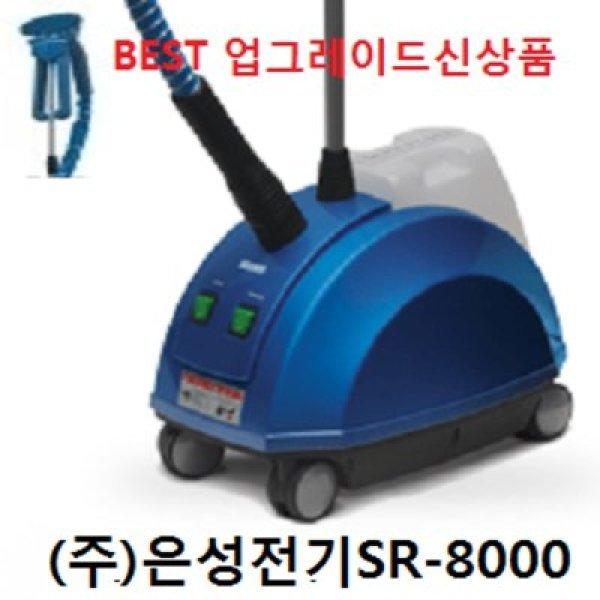 (한성사)(주)은성전기/ SR-8000/ 실버스티머/ 은성 상품이미지
