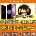 KT공식직영점/아이폰8/아이폰8+/아이폰X 즉시개통
