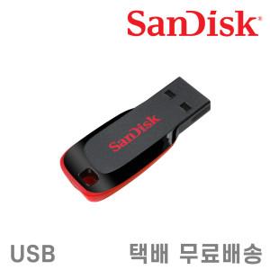 [샌디스크]무료배송USBOTG 8GB/16GB/32GB/64GB/128GB 외장메모리