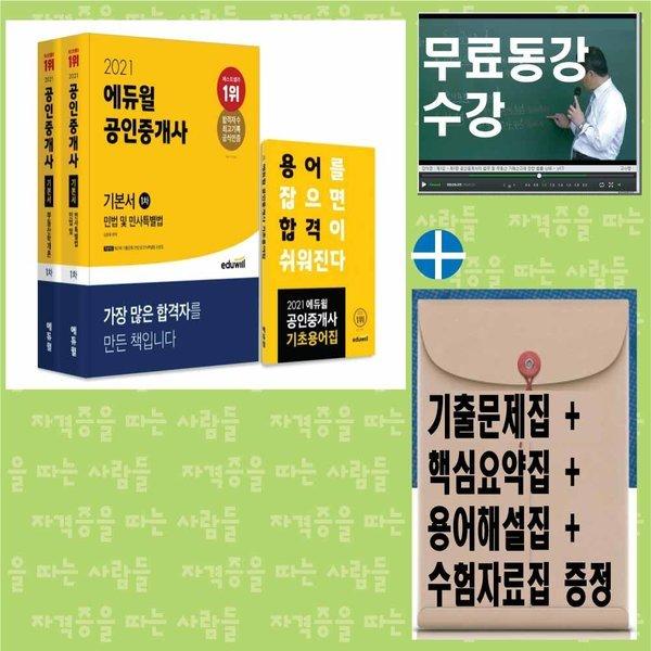 공인중개사 에듀윌 기본서 1차세트  총2권 2019/  기출문제집+요약집+용어해설집+모의고사 증정 상품이미지