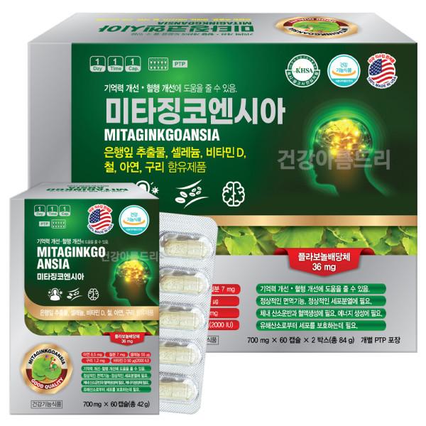 미국 은행잎 미네징코앤시아1+1/4개월/기억력혈행개선 상품이미지