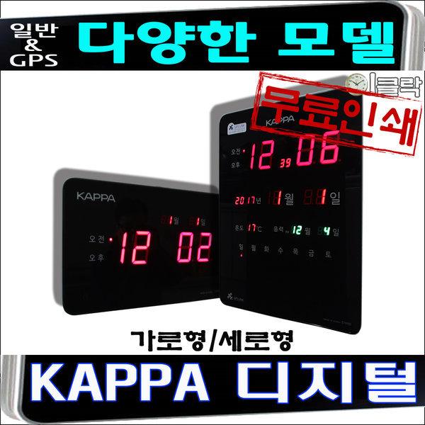 카파 전자벽시계/디지털벽시계 모음 /이클락 상품이미지