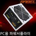 BABEL Sense 600LT V2.3 Silverbel Series PC파워