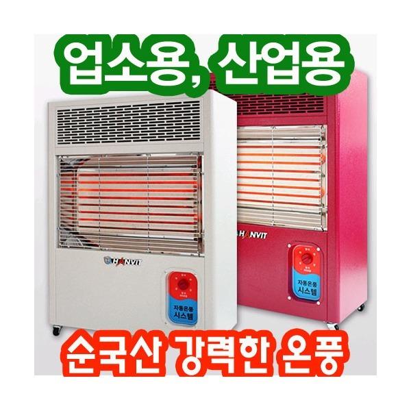 전기온풍기 업소용 산업용 온풍기 전기난로 전기히터 상품이미지