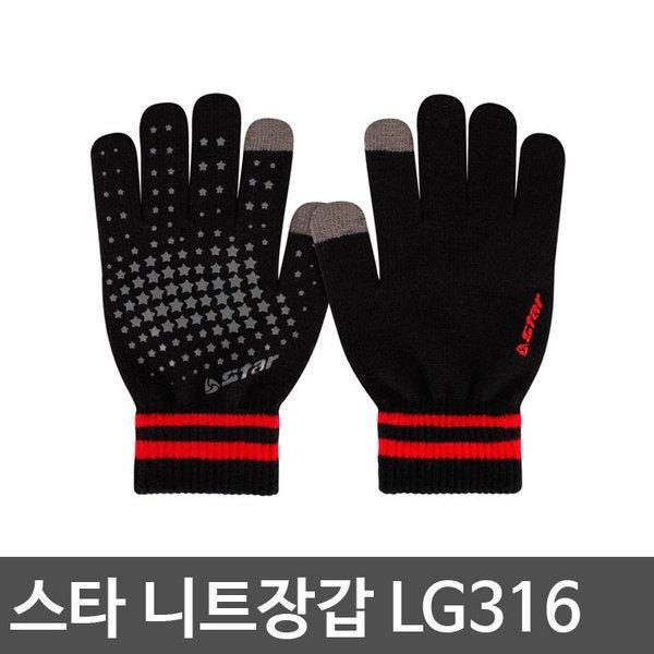 스타 니트장갑 LG316 축구장갑 방한 스포츠 스마트터치 상품이미지