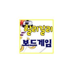 할리갈리 보드게임전 /Halli Galli /딜럭스/익스트림