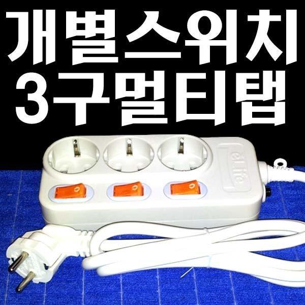 B165/개별스위치달린멀티탭3구1.5M/3구멀티탭/멀티탭 상품이미지