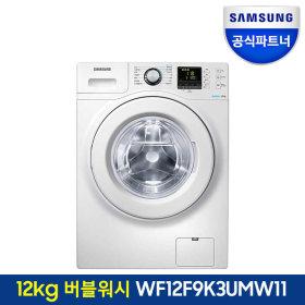 인증점 드럼세탁기 WF12F9K3UMW11
