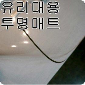 유리대용투명매트/식탁매트/투명매트/데스크매트/재단