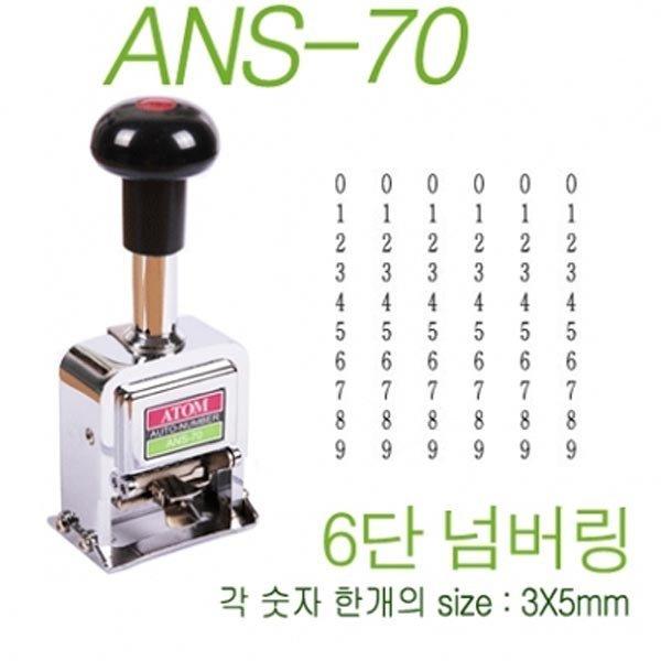 오토넘버링/6단/8단/날짜인쇄기/유통기한표시기 상품이미지