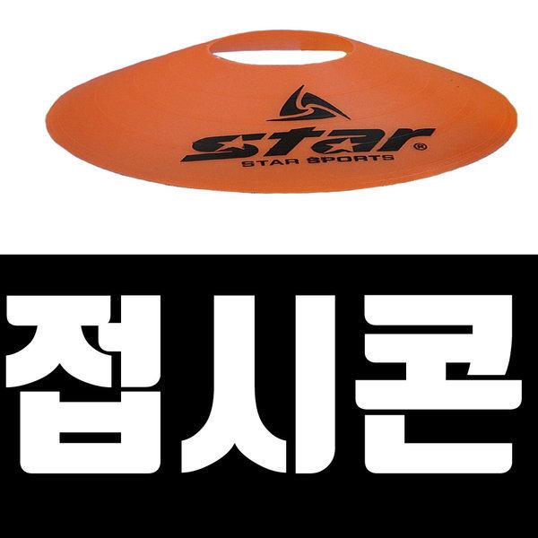 스타 접시콘 SA311 낱개 훈련 축구연습 축구콘 반환점 상품이미지