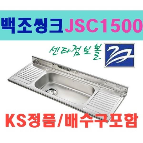 백조씽크볼  JSC1500 센타주방씽크대/스텐싱크볼/레이온1500폭/KS마크/점보배수구포함/가로1500 세로550 상품이미지