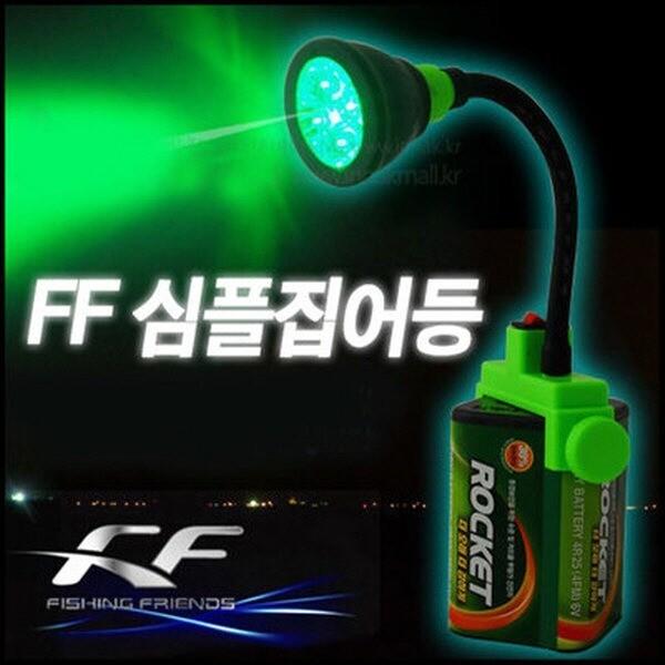 FF LED 심플집어등 5W 30시간 지속 상품이미지