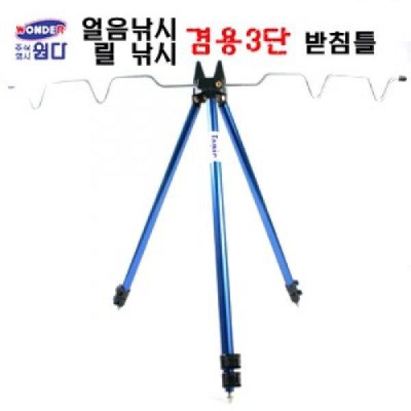 태양레포츠(태양낚시)원다 낚시대 3단 삼각받침대/삼 상품이미지