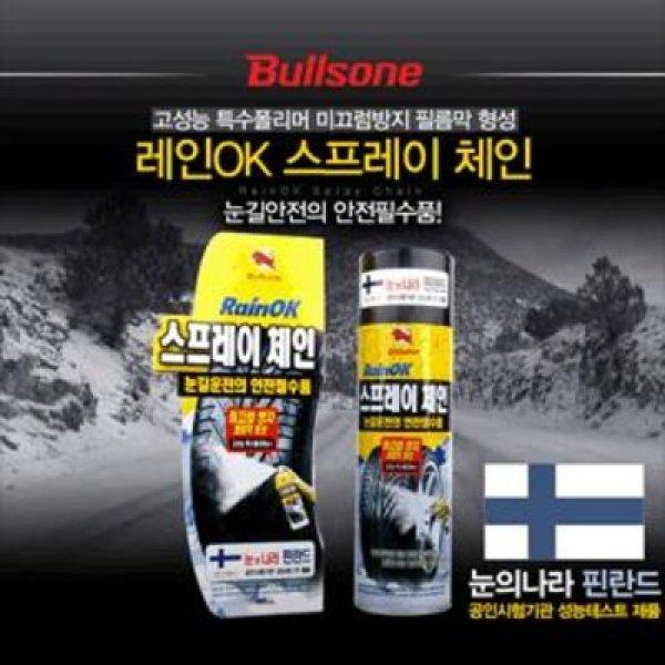 불스원 레인OK 스프레이체인 /미끄럼방지/현진포커스 상품이미지