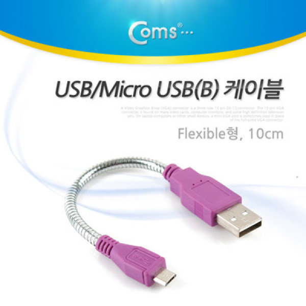 NA220 Coms USB/Micro USB(B) 케이블 Flexible형 10cm 상품이미지