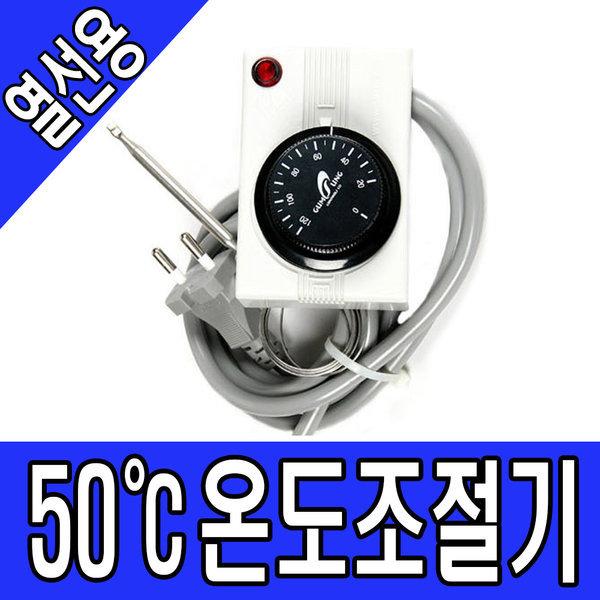 동파방지열선용 50도 온도조절센서/온도감지센서 상품이미지