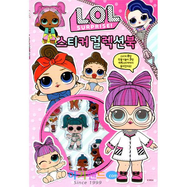 신세계 스티커 컬렉션북 LOL/ 에폭시스티커.만들기 롤 상품이미지