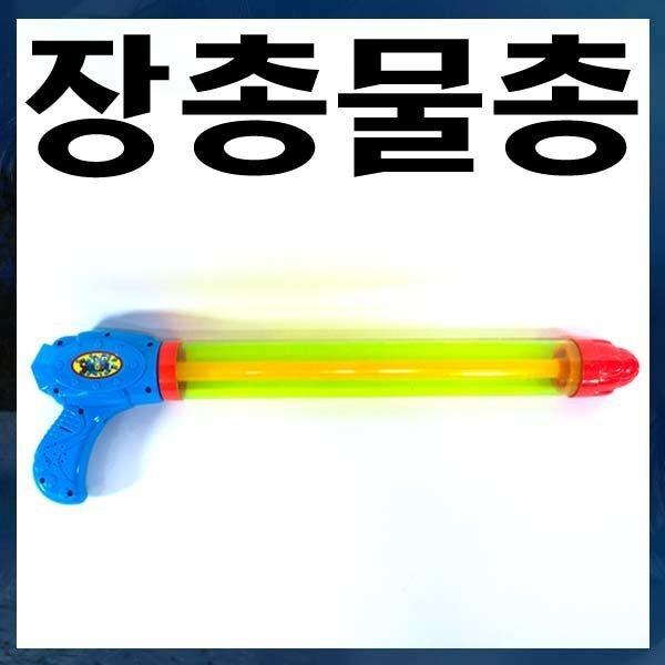 B199/물총/대형물총/피스톤물총/장총물총/물총놀이 상품이미지