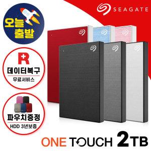 [씨게이트]Backup Plus S 2TB 외장하드 블랙 +카카오파우치증정+