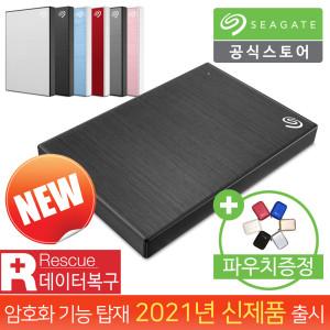 [씨게이트]외장하드 2TB 블랙 Backup Plus S +카카오파우치증정+