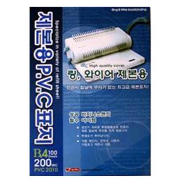 PVC표지(B4사이즈/200MIC)제본표지(투명/100매) 상품이미지