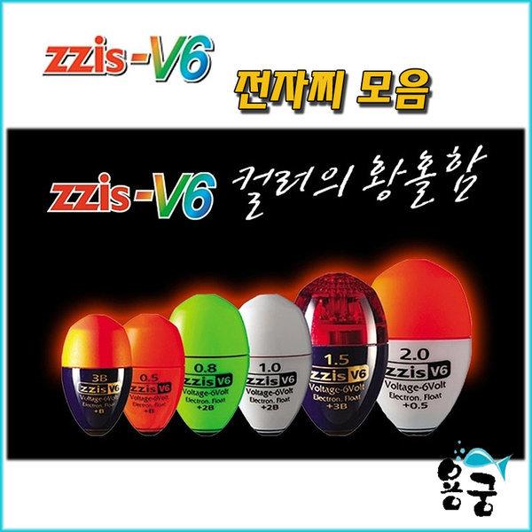 용궁- 찌스 ZZIS V6 전자 구멍찌 원투용 전자찌 원투 상품이미지