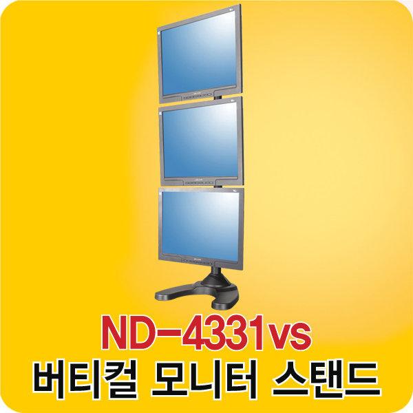 ND-4331VS 모니터/TV 3대 거치대/14~27형/암추가 옵션 상품이미지