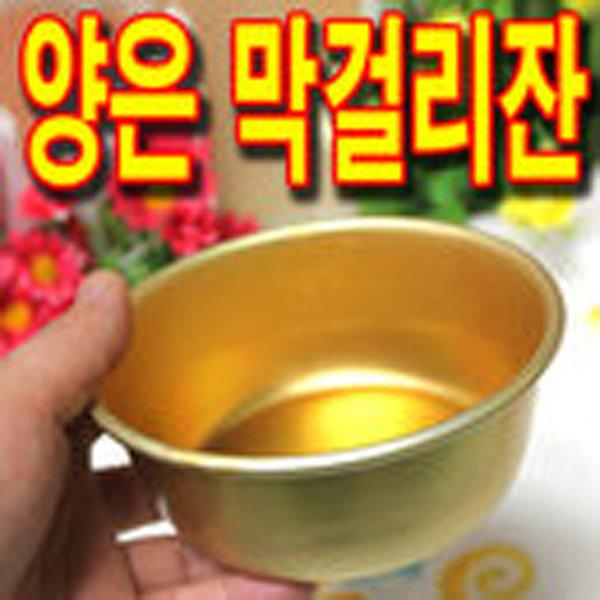 국산양은막걸리잔/막걸리잔/술잔/탁주잔/동동주잔 상품이미지