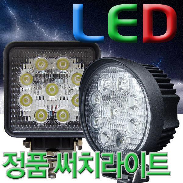 LED써치라이트/18/27/48/W/와트/차량용작업등/해루질 상품이미지