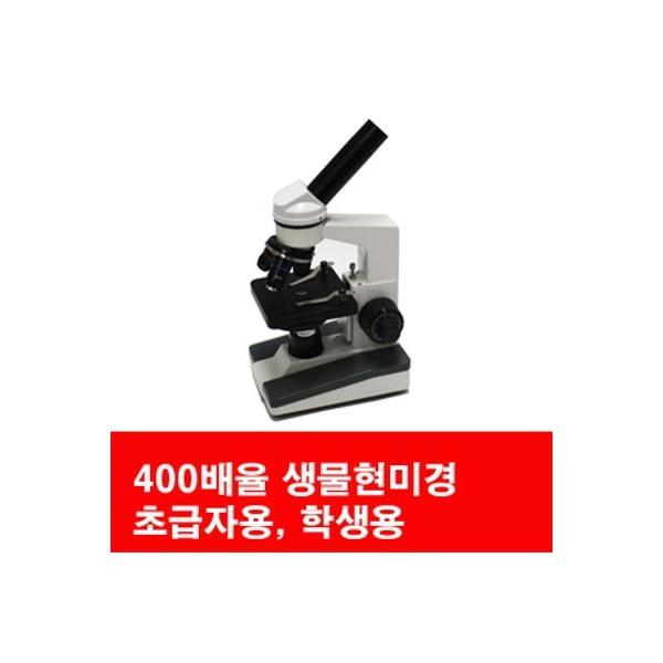 생물현미경/HNB001/400배/초급용/광학현미경/학생용 상품이미지