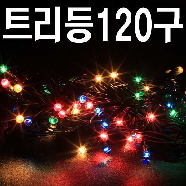 D065/트리전구/120구/트리장식/크리스마스/트리등 상품이미지